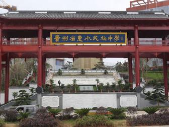 贵州省惠水县中学