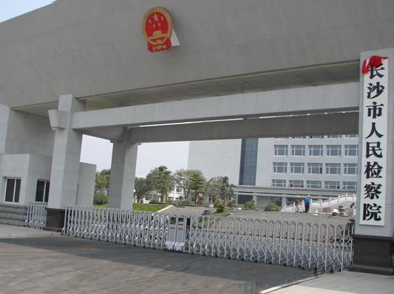 长沙市人民检察院
