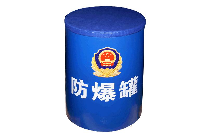 防爆罐(1.5kg TNT)